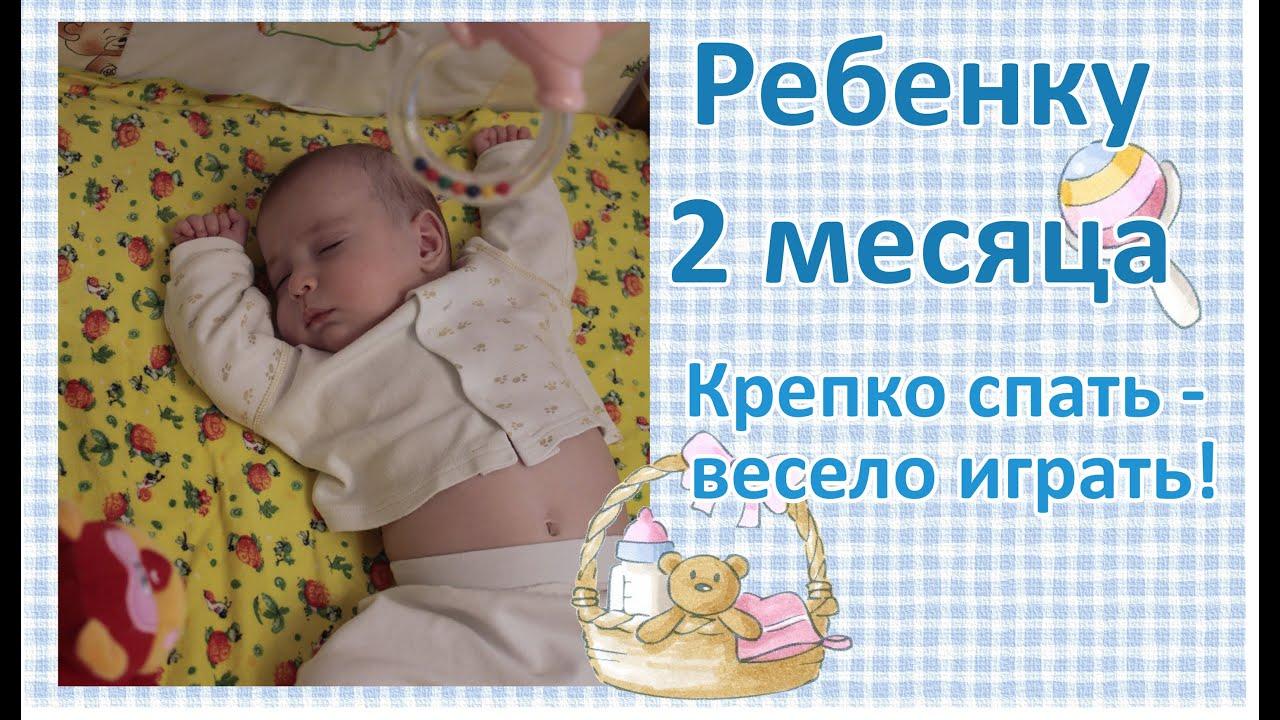 Развитие ребенка второй месяц
