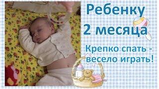 видео Развивающие игры и занятия с ребенком в 2 месяца