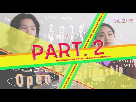 요기자의 인터뷰 - 오픈릴레이션쉽 경험 1부 (feat.모니카) part. 2 : 7가지 담론
