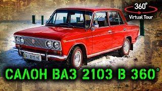 VR 360/ ВАЗ 2103 1975-го года.  Добро пожаловать в салон.  VAZ 2103 LADA