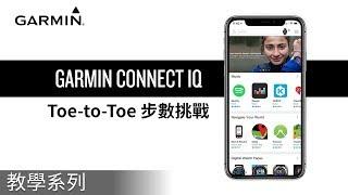 【教學】Garmin Connect IQ: Toe-to-Toe 步數挑戰