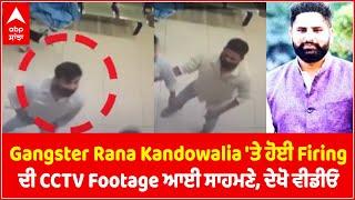 Gangster Rana Kandowalia 'ਤੇ ਹ…