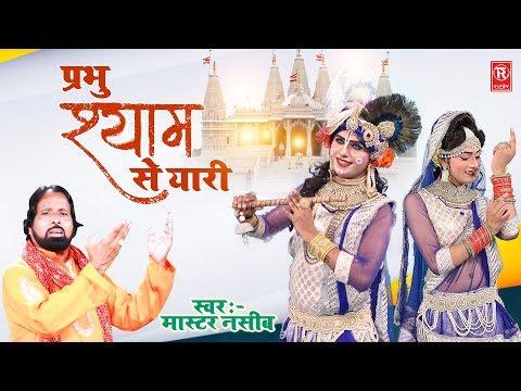 प्रभु-श्याम-से-यारी- -prabhu-shyam-se-yaari- -master-naseeb- -new-krishna-bhajan- -rathore-cassettes