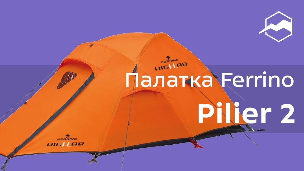 Палатка Ferrino Pilier 2. Обзор
