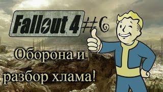 Fallout 4 6 Оборона и разбор хлама