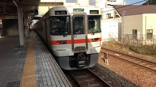 JR東海車両 発車 米原駅