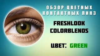 видео Купить Fresh Look Colors