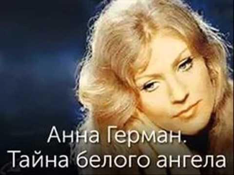 АННА ГЕРМАН   БЕЛЫЙ АНГЕЛ    О ТЕХ КОГО ПОМНЮ И ЛЮБЛЮ