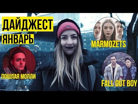 Marmozets, Пошлая Молли // дайджест #24