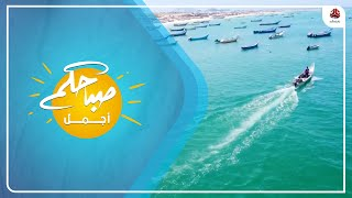 محمية بئر علي في شبوة ... طبيعة ساحرة لا يعرفها أغلب اليمنيين
