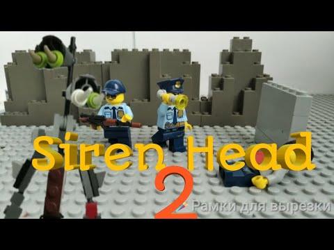 Lego мультфильм Сиреноголовый 2 ( Stop motion) Siren head 2