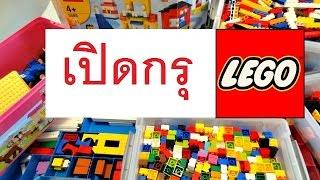 สอนต่อเลโก้ ตอน วิธีเก็บของเล่นเลโก้ (สอนต่อเลโก้ วิดีโอแนะนำของเล่น )