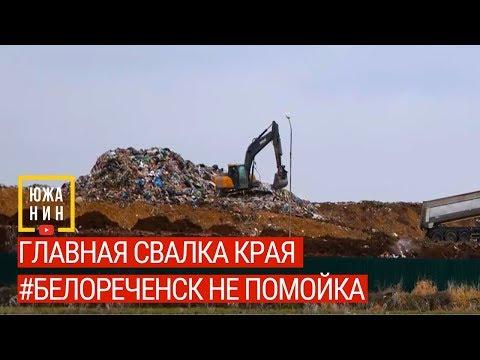 Главная свалка края. #БелореченскНеПомойка