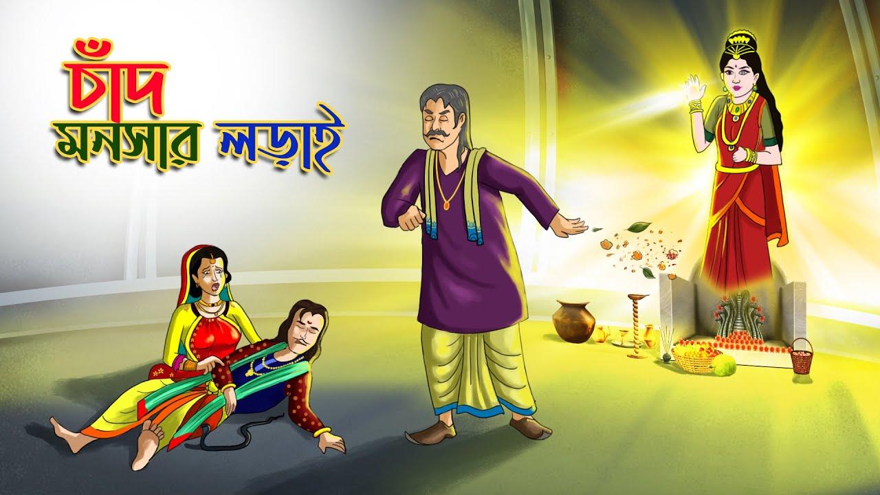 Chand monosar lorai || Bangla Golpo || Thakurmar jhuli || Rupkothar Golpo || Bangla Cartoon ||