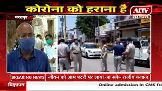 भरतपुर : नगर निगम इलाके में महाकर्फ्यू जारी