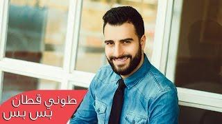 بس بس - جديد طوني قطان 2015 / Toni Qattan - Bas Bas