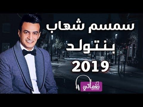 سمسم شهاب بنتولد - Semsem Shahab Bentweld