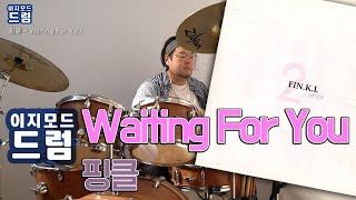 [이지모드드럼] 핑클 - Waiting For You
