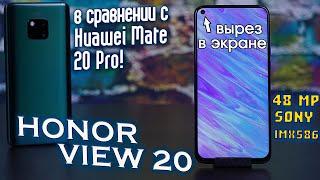 Honor View 20 полный обзор самого красивого смартфона в сравнении с Huawei Mate 20 Pro! [4K review]