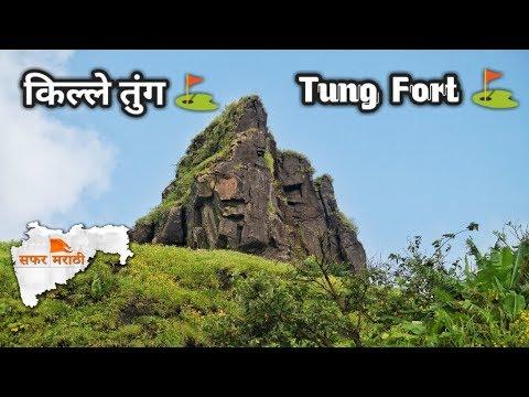 Trek to Tung Fort Near Lonavala Pune | Safar Marathi Vlog #27 | सफर गिरिदुर्गाची,आस दुर्गसंवर्धनाची