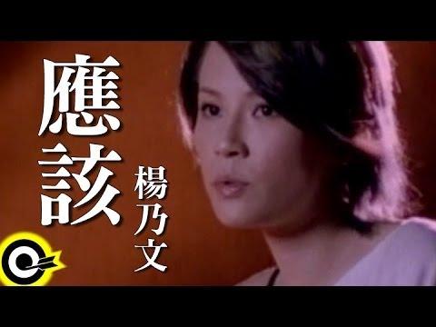 楊乃文 Naiwen Yang【應該】Official Music Video - YouTube