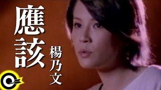 楊乃文 Naiwen Yang【應該】Official Music Video