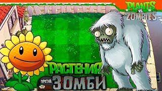 сАМЫЙ СЕКРЕТНЫЙ ЗОМБИ - ФИНАЛ  Plants vs Zombies (Растения против Зомби) Прохождение
