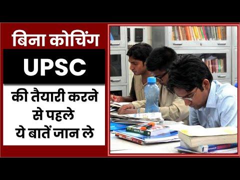 बिना कोचिंग IAS की तैयारी कैसे करें || How to prepair for UPSC exam without coaching | Prabhat exam