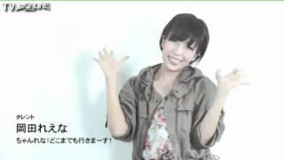 タレント:岡田れえなTVライブオンラインCM。 - Captured Live on Ustre...