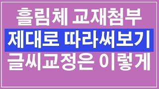 손글씨,펜글씨,반흘림체,김소월시 비단안개,따라쓰기 무료…