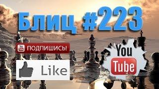 Шахматные партии #223 A05 Дебют Рети(Весь плейлист: http://goo.gl/AfuXAc Плейлисты шахматного канала: ▻ Шахматные партии «Блиц» (LIVE Blitz Chess): http://goo.gl/AfuX..., 2015-01-24T20:49:23.000Z)