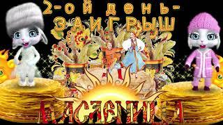 Зайка ZOOBE '2-ой день масленицы ЗАИГРЫШ'