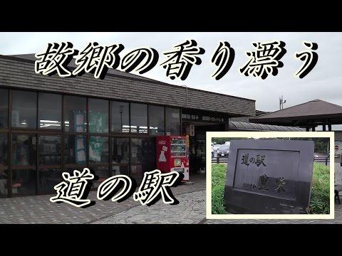 道の駅 【豊栄】 新潟県 / Road Station of [Toyosaka] Niigata Prefecture