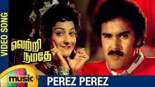 Download Vetri Namathe Tamil Movie Songs | Perez Perez  Song | Rajesh | Vanitha | Mango Music Tamil MP3 song and Music Video