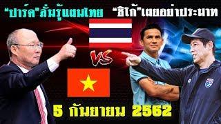 """""""ปาร์ค""""ลั่นรู้แผน นิชิโนะ! """"ชิโก้""""เผยอย่าประมาท มั่นใจเก็บสามแต้มได้ ฟุตบอลไทยเจอกับเวียดนาม"""