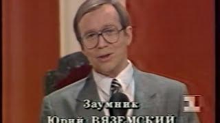 Умники и умницы (январь 1995). Часть 1.