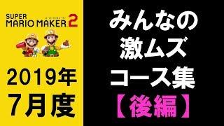 【たけしへの挑戦状】『みんなの激ムズコース集【後編】』(スーパーマリオメーカー2)