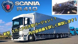 Japanese Heavy duty truck Introduce the interior and exterior of the truck All New SCANIA R410