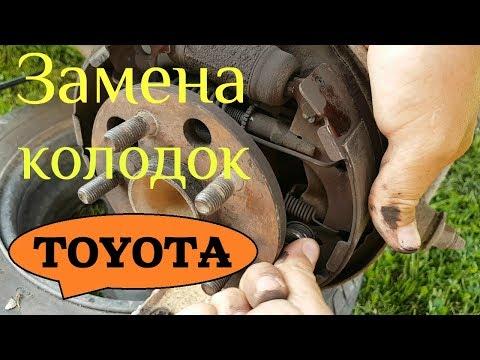 Замена задних барабанных тормозных колодок /TOYOTA/ Тойота/