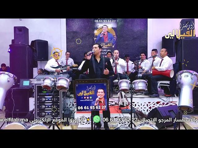Mohal wach yensak lebal - Orchestre El Filali محال واش ينساك البال - أوركسترا الفيلالي