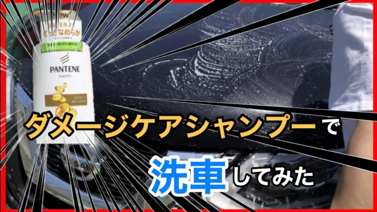 【新常識】ダメージケアシャンプーで洗車するとマジでピカピカになった!!