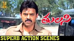 Venkatesh Emotional Fight Scenes | Tulasi Movie Action Scenes | Venkatesh | Nayanthara | DSP