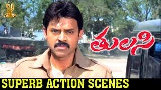Venkatesh Superb Action Scenes | Tulasi Movie | Venkatesh | Nayanthara | DSP | Suresh Productions