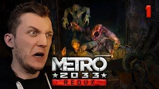 Прохождение Metro 2033: Redux - #1 С ВДНХ на Рижскую Прохождение