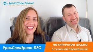Трейлер канала «УралСпецТранс» о спецтехнике Урал и Камаз, а так же прицепах и полуприцепах