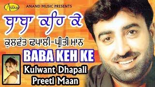 Kulwant Dhapali l Preeti Maan l Baba Keh ke l Latest Punjabi Song 2018 l Anand Music