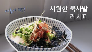 """[문푸룬] """"자취방 요리하기"""" 시원한 냉면육수로 만든 …"""