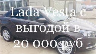 Покупка Lada Vesta в Купи Ладу, (все порядочно, все по понятиям)