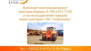 Ta'mirlash Kirova, K-700, YASSI-15, T-150, HTZ, HTA