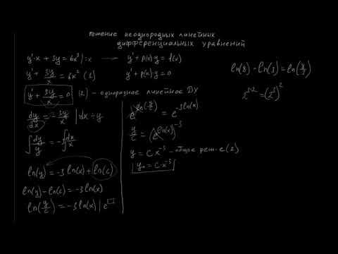 Линейные неоднородные дифференциальные уравнения 1-го порядка: пример 1